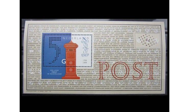 """Нидерланды 1999 г. """"200 лет государственной почте Нидерландов"""""""