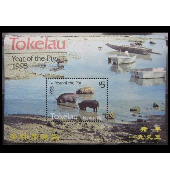 """Токелау 1995 г. """"Китайский Новый год: Год свиньи"""""""