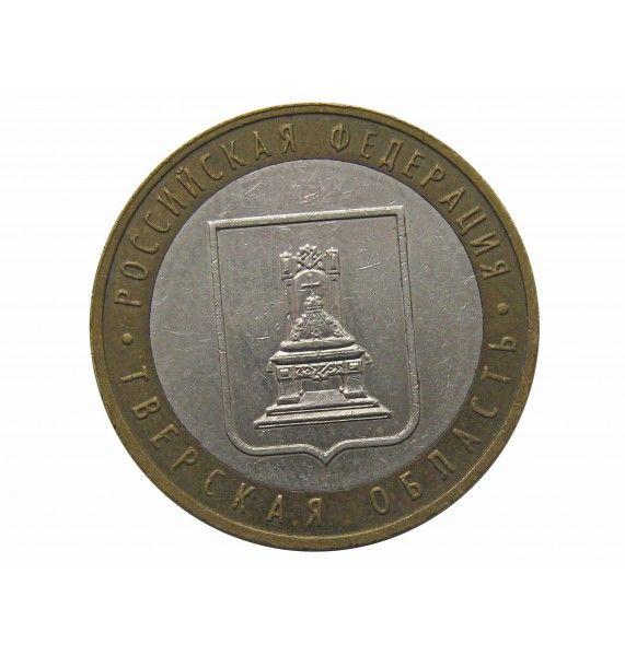 Россия 10 рублей 2005 г. (Тверская область) ММД