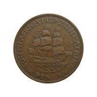 Южная Африка 1 пенни 1929 г.