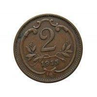 Австрия 2 геллера 1915 г.