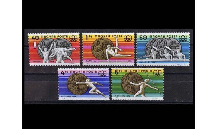 """Венгрия 1976 г. """"Венгерские медалисты Олимпийских игр в Монреале"""""""
