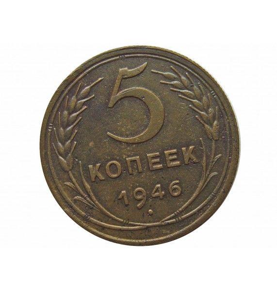 Россия 5 копеек 1946 г.