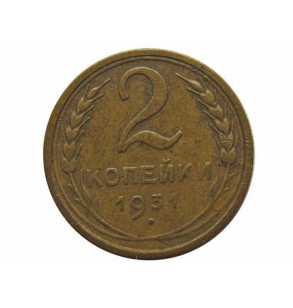 Россия 2 копейки 1931 г.