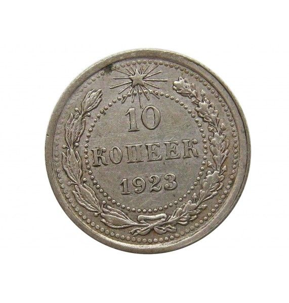 Россия 10 копеек 1923 г.