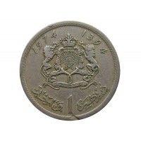 Марокко 1 дирхам 1974 г.