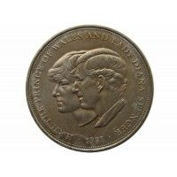 Великобритания 25 новых пенсов 1981 г. (Свадьба принца Чарльза и леди Дианы)