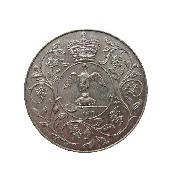 Великобритания 25 новых пенсов 1977 г. (Cеребряный юбилей царствования Елизаветы II)