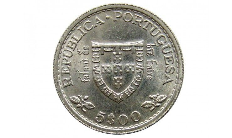 Португалия 5 эскудо 1960 г. ( 500 лет со дня смерти Принца Генриха)