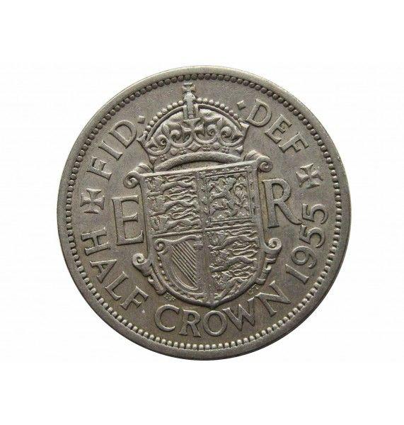 Великобритания 1/2 кроны 1955 г.
