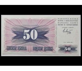 Босния и Герцеговина 50 динар 1992 г.
