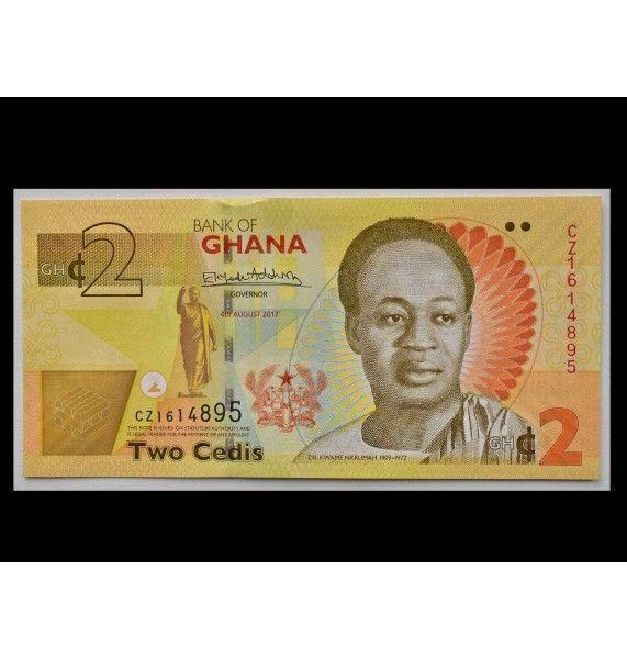 Гана 2 седи 2017 г.