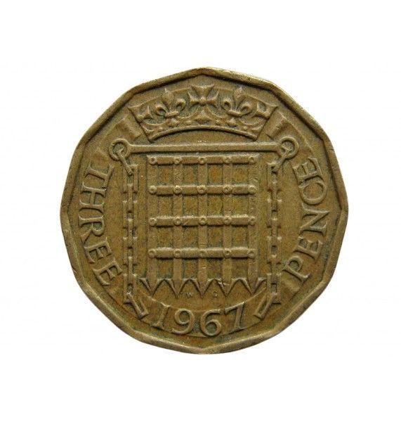 Великобритания 3 пенса 1967 г.