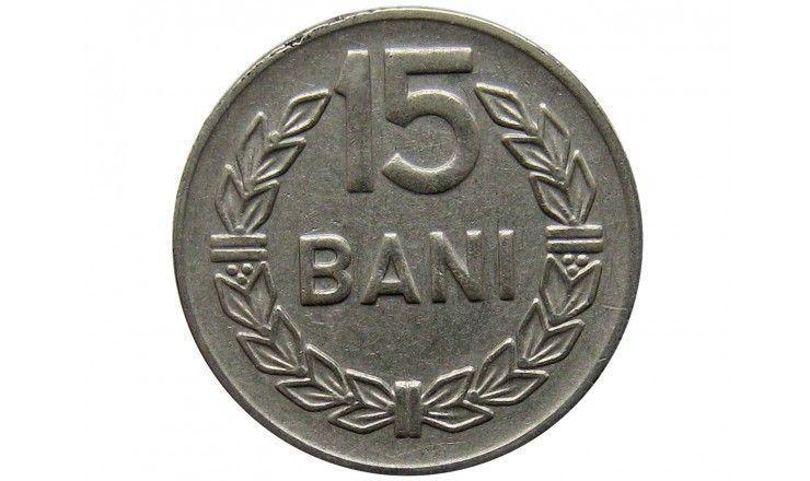 Румыния 15 бани 1966 г.