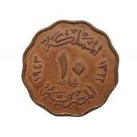 Египет 10 миллим 1943 г.