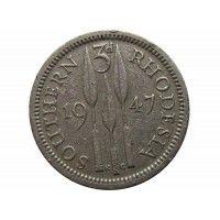 Южная Родезия 3 пенса 1947 г.