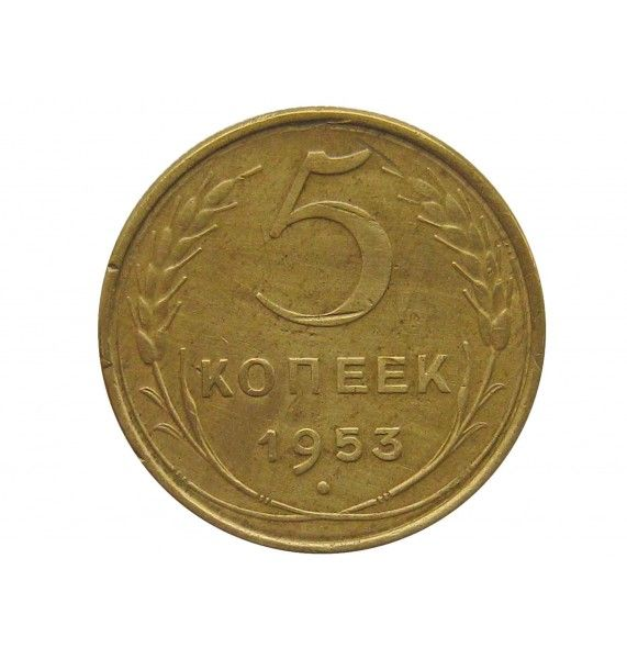 Россия 5 копеек 1953 г.