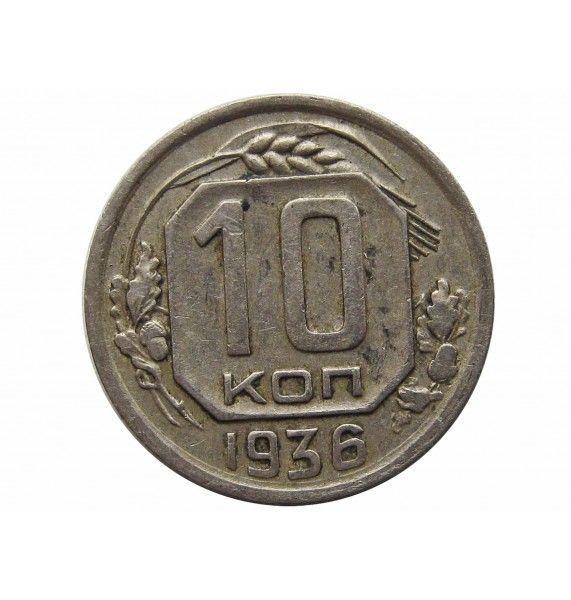 Россия 10 копеек 1936 г.
