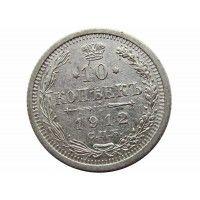 Россия 10 копеек 1912 г. СПБ ЭБ