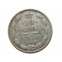 Россия 10 копеек 1911 г. СПБ ЭБ