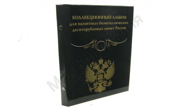 """Альбом малый серия """"Black"""" для 10-рублевых биметаллических монет России."""