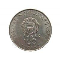 Венгрия 100 форинтов 1980 г. (Первый Советско-Венгерский космический полет)