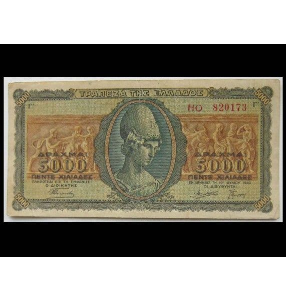 Греция 5000 драхм 1943 г.