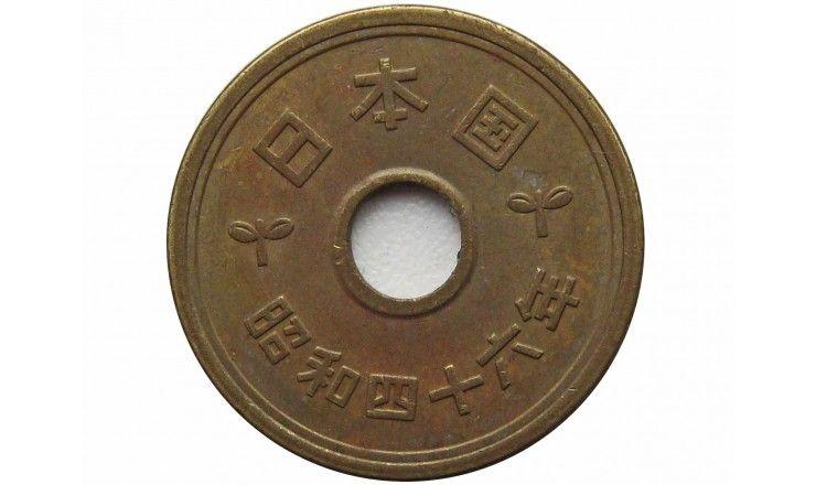 Япония 5 йен 1971 г. (Yr. 46)