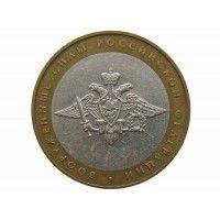 Россия 10 рублей 2002 г. (Вооруженные силы РФ) ММД
