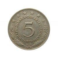 Югославия 5 динар 1973 г.