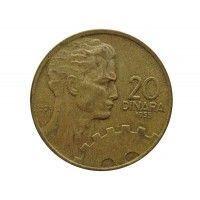 Югославия 20 динар 1955 г.