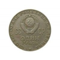 Россия 1 рубль 1970 г. (100 лет со дня рождения Владимира Ильича Ленина)