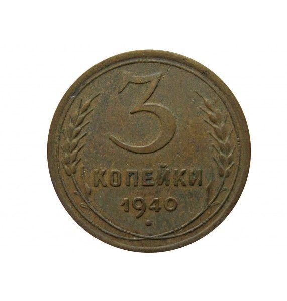 Россия 3 копейки 1940 г.