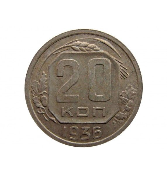 Россия 20 копеек 1936 г.