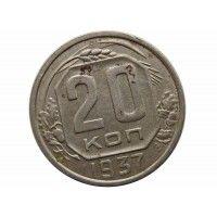 Россия 20 копеек 1937 г.