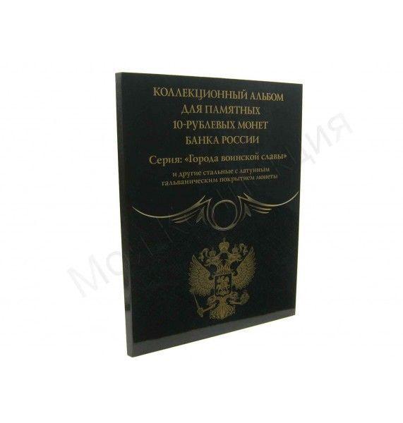 """Альбом-коррекс, серия """"Black"""", для 10-рублевых стальных монет, в том числе серии: """"ГВС"""""""
