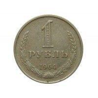 Россия 1 рубль 1964 г.