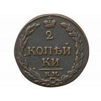 Россия 2 копейки 1811 г. КМ ПБ