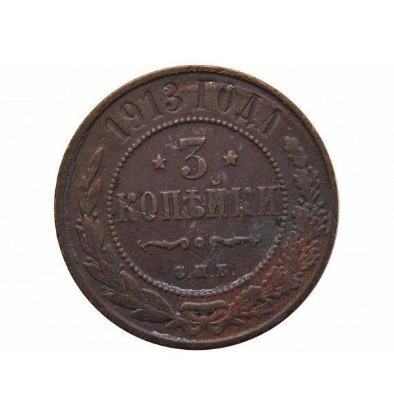 Россия 3 копейки 1913 г. СПБ