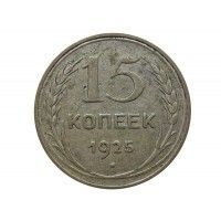 Россия 15 копеек 1925 г.
