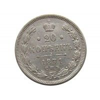 Россия 20 копеек 1871 г. СПБ НІ