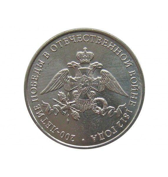 Россия 2 рубля 2012 г. (Эмблема)