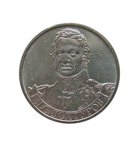 Россия 2 рубля 2012 г. (Д.С. Дохтуров Генерал от инфантерии)