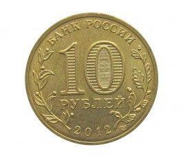 Россия 10 рублей 2012 г. (200-летие победы России в Отечественной войне 1812 года (арка))