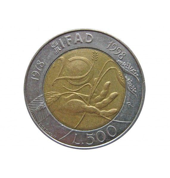 Италия 500 лир 1998 г. (20 лет IFAD)