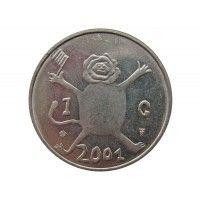 Нидерланды 1 гульден 2001 г. (Последний гульден, детский рисунок - лев с флагом в руках)