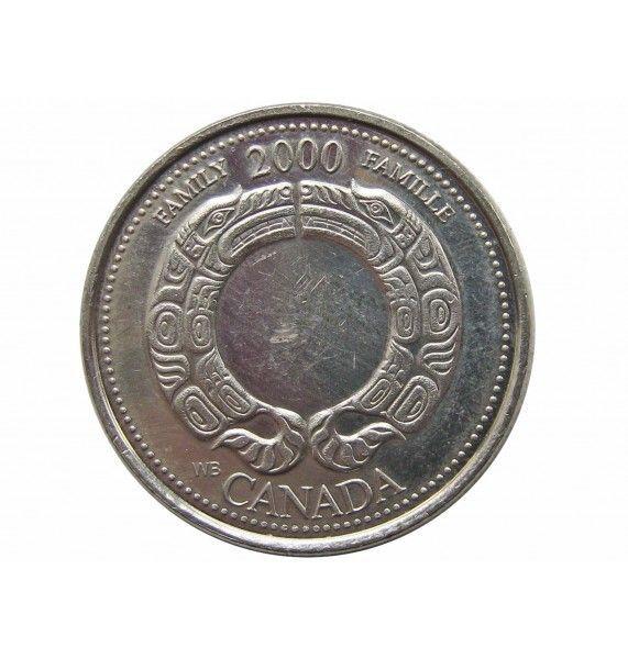 Канада 25 центов 2000 г. (Семья)