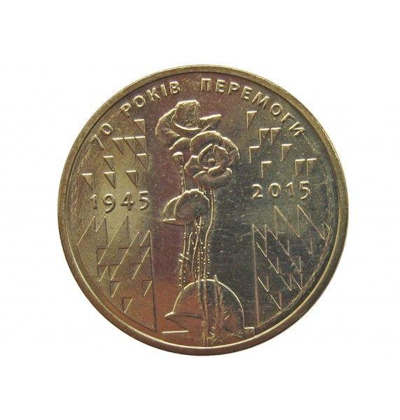 Украина 1 гривна 2015 г. (70 лет Победе)
