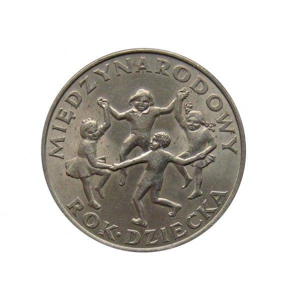 Польша 20 злотых 1979 г. (Международный год детей)