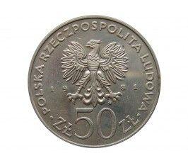 Польша 50 злотых 1981 г. (В. Сикорский)